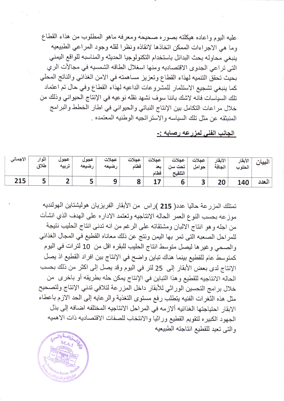 dhamar report rosabah farm for OWAP AR 3 NOV 2018 Page 2.jpg