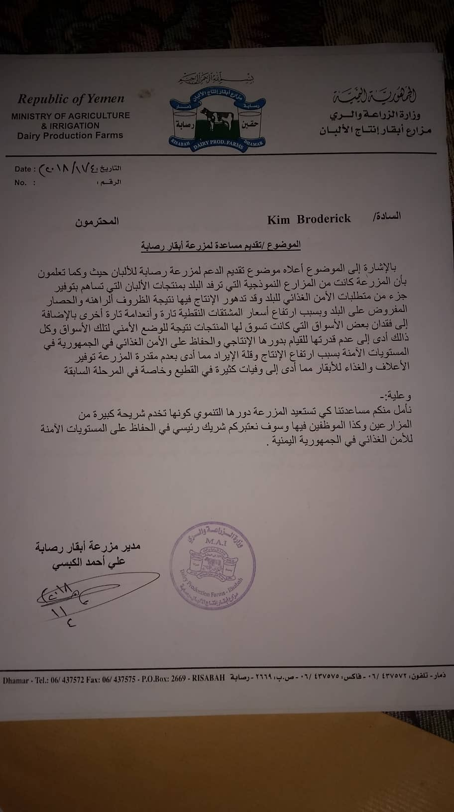 Dhamar rosabah letter of request for assistance in Arabic 4 Nov 2018 from the management farm to OWAP-AR   Hisham.jpg