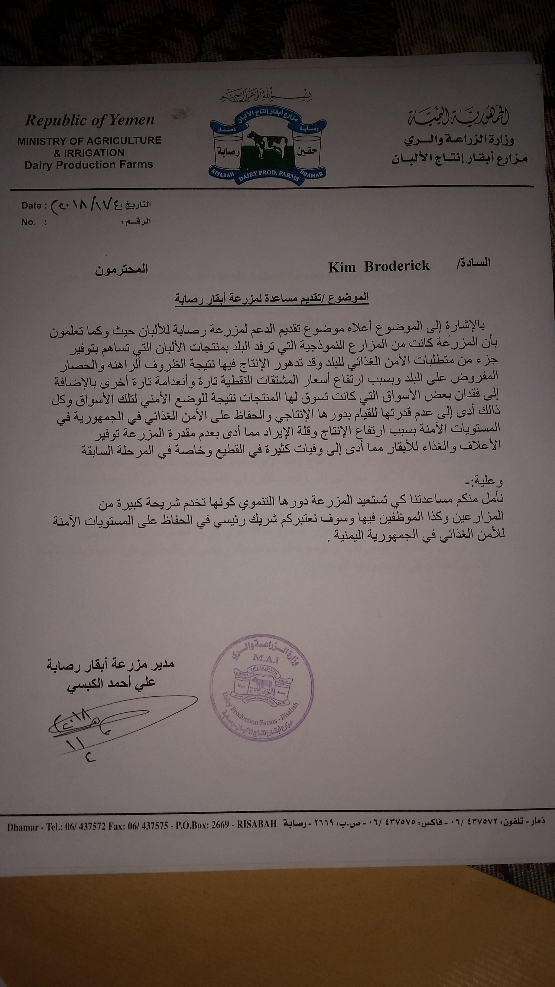 Dhamar Rosabah Farm Management original Letter of Appeal in Arabic to Broderick OWAP-AR.jpg