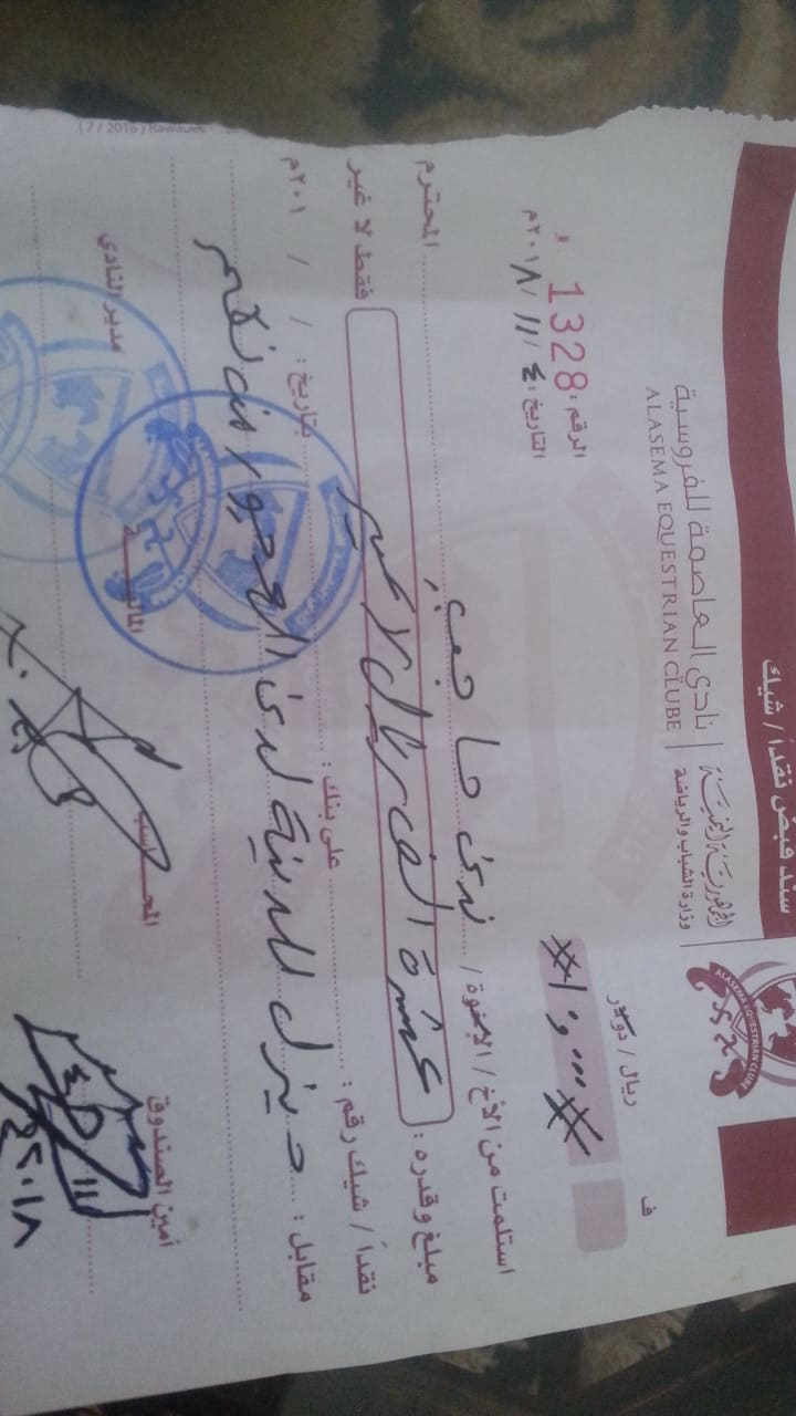 riding club receipt OWAP AR providing 4 NOV 2018 sana'a yemen  nada coordinating.jpg