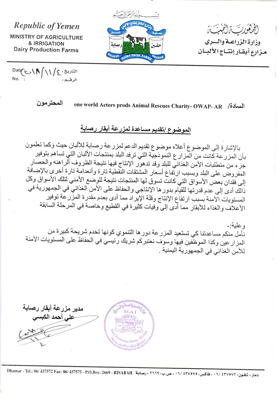 DHAMAR ROSABAH FARM APPEAL TO owap ar 3 NOV 2018 yemen cow rescue.jpg