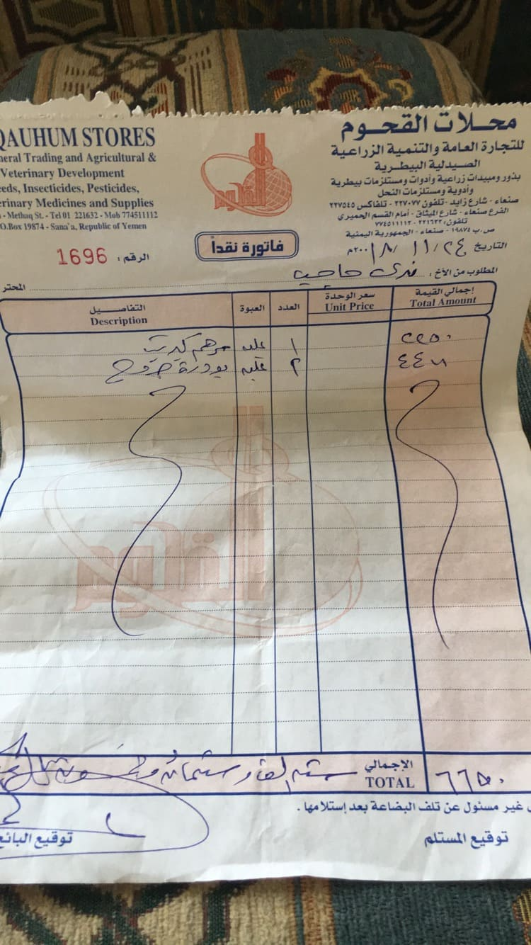 riding club sana'a vet meds store bill receipt Page 2 OWAP-AR purchase of vet meds 24 Nov 2018 sanaa rescue horses yemen.jpg