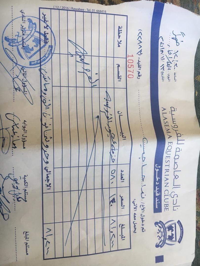 riding recipt of OWAP-AR delivery green persim  and fodder 14 NOV 2018 al asema club yemen.jpg