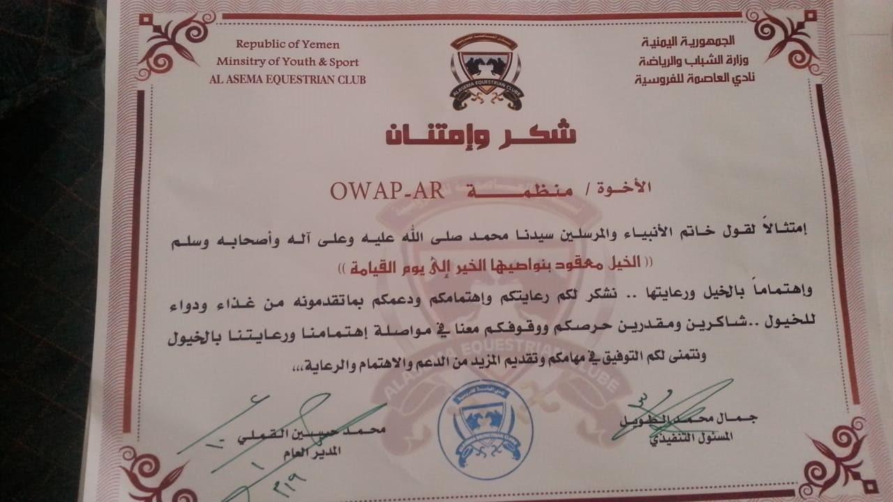 Riding Equestrian Club Letter of Thanks to OWAP AR Sana'a Yemen.jpg
