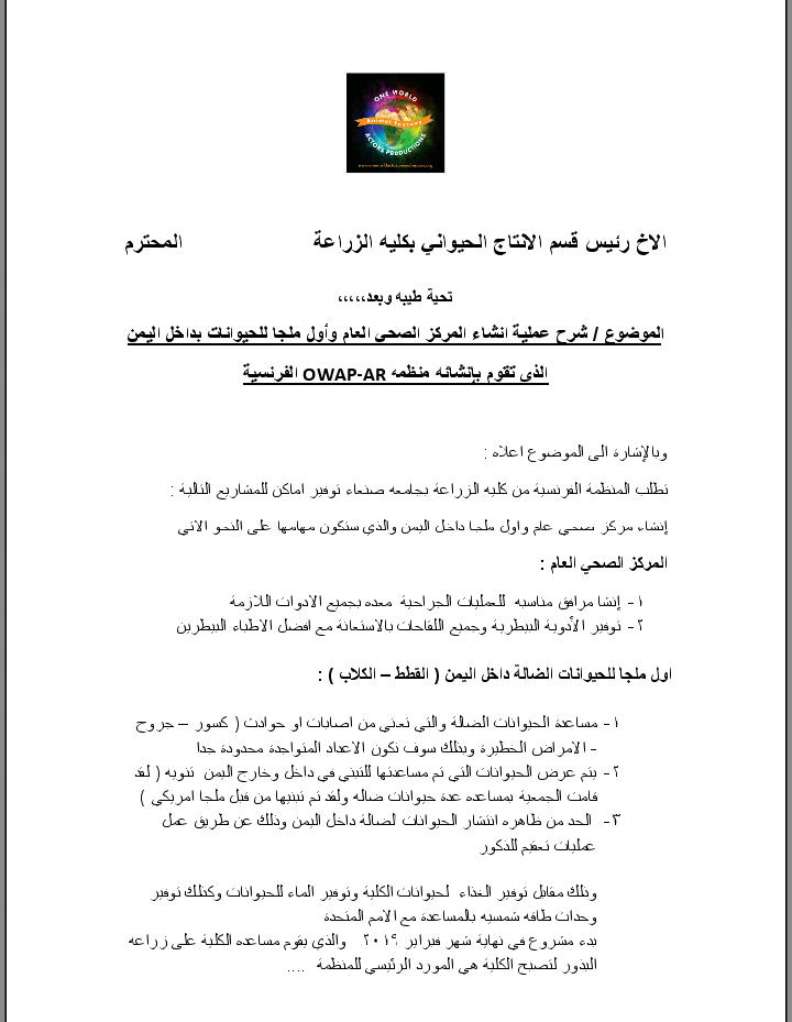 stray Proposal page 1 in Arabic OWAP AR Rescue and Shelter Mission Sana'a Yemen nada trad..png