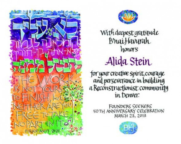 Honoree Certicate  Commissioned by a synagogue to honor its founders.