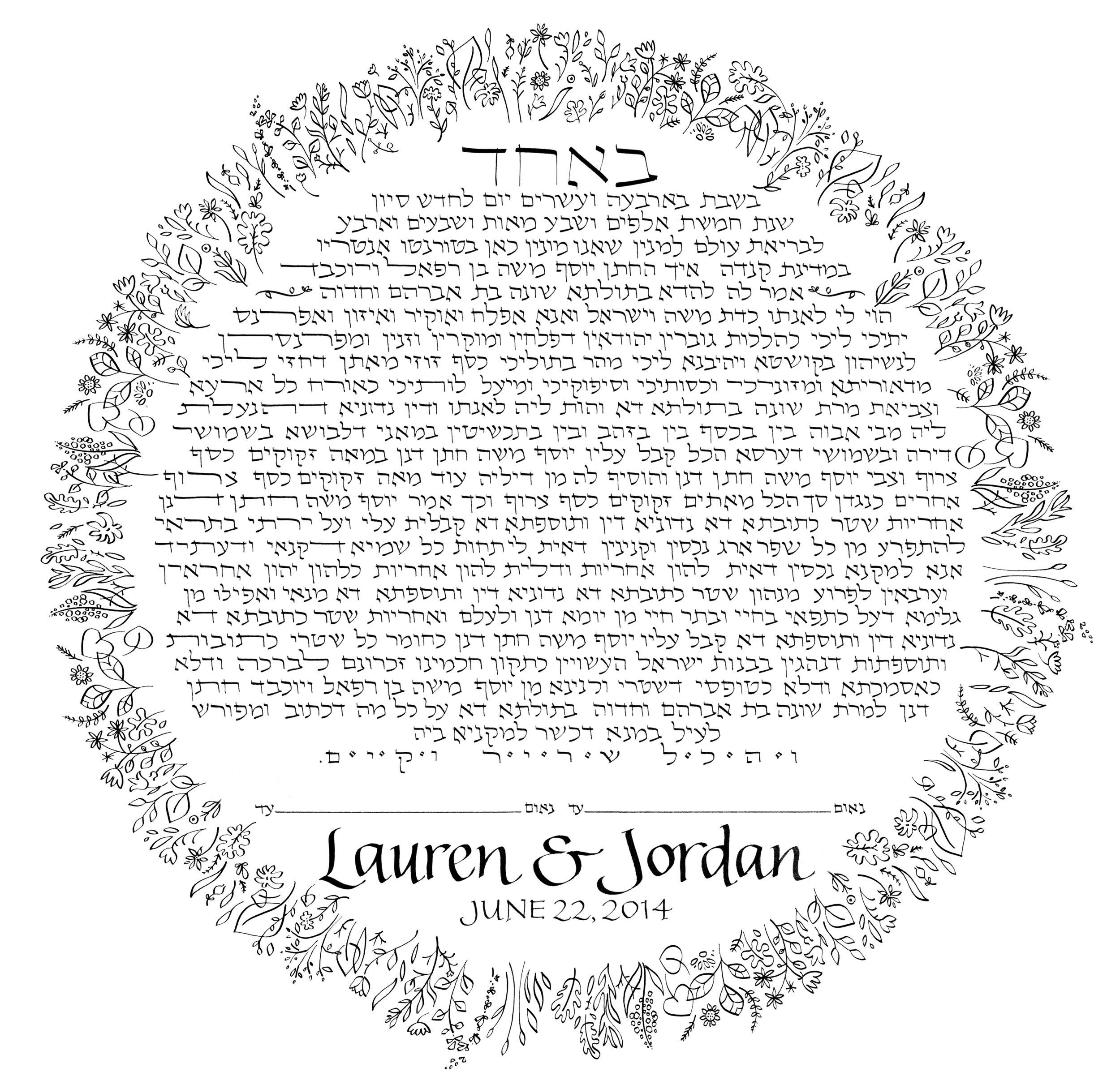 Orthodox text -