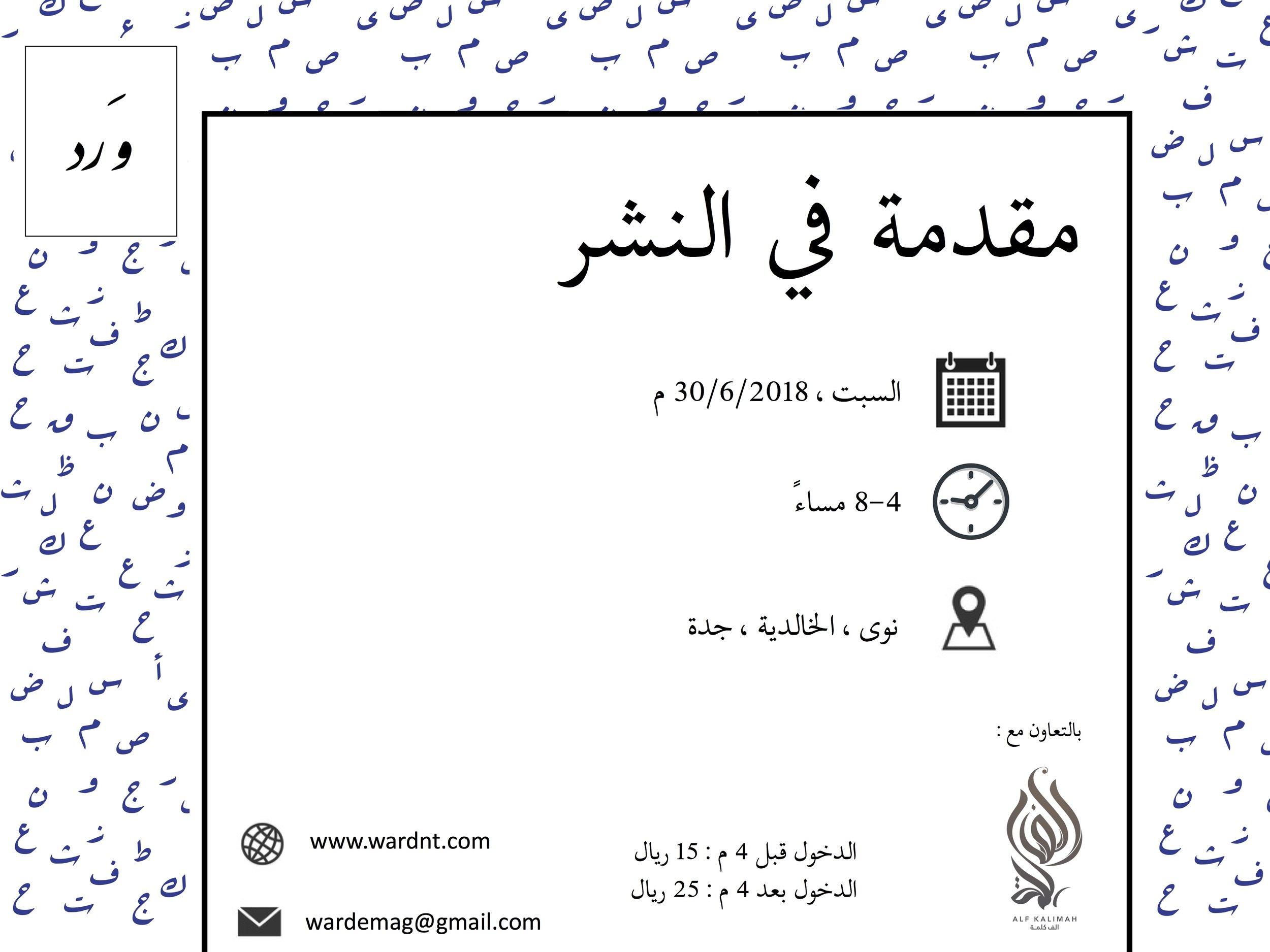 Ward intro Arabic.jpg