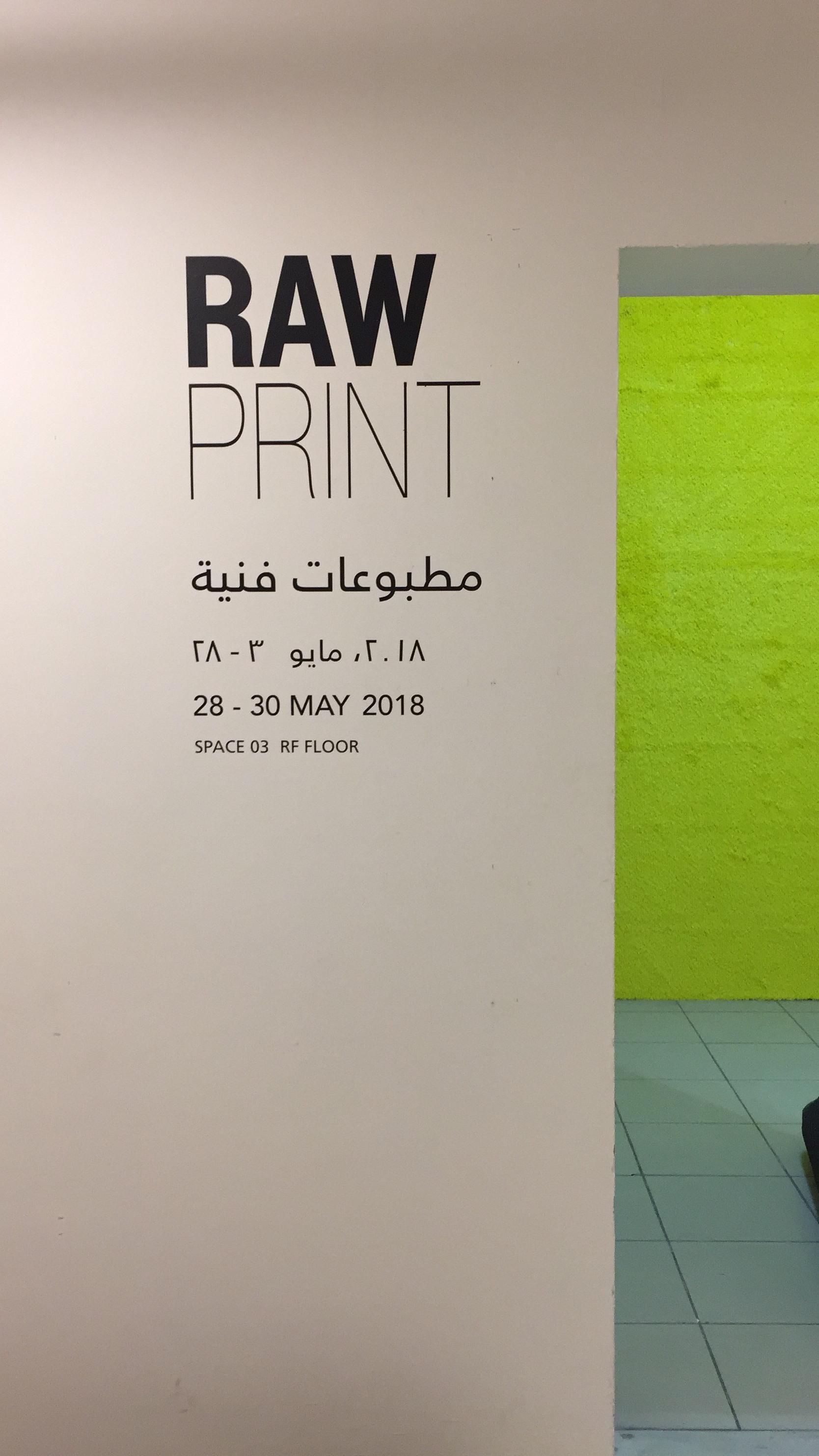 RAW PRINT | مطبوعات فنية