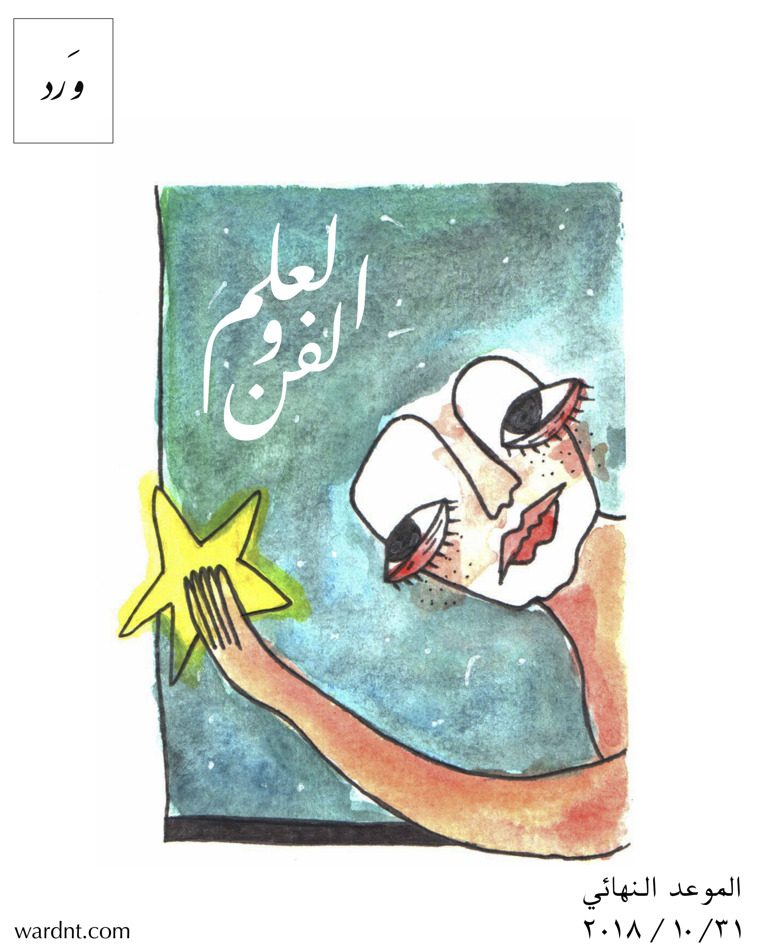 art and science - arabic.png