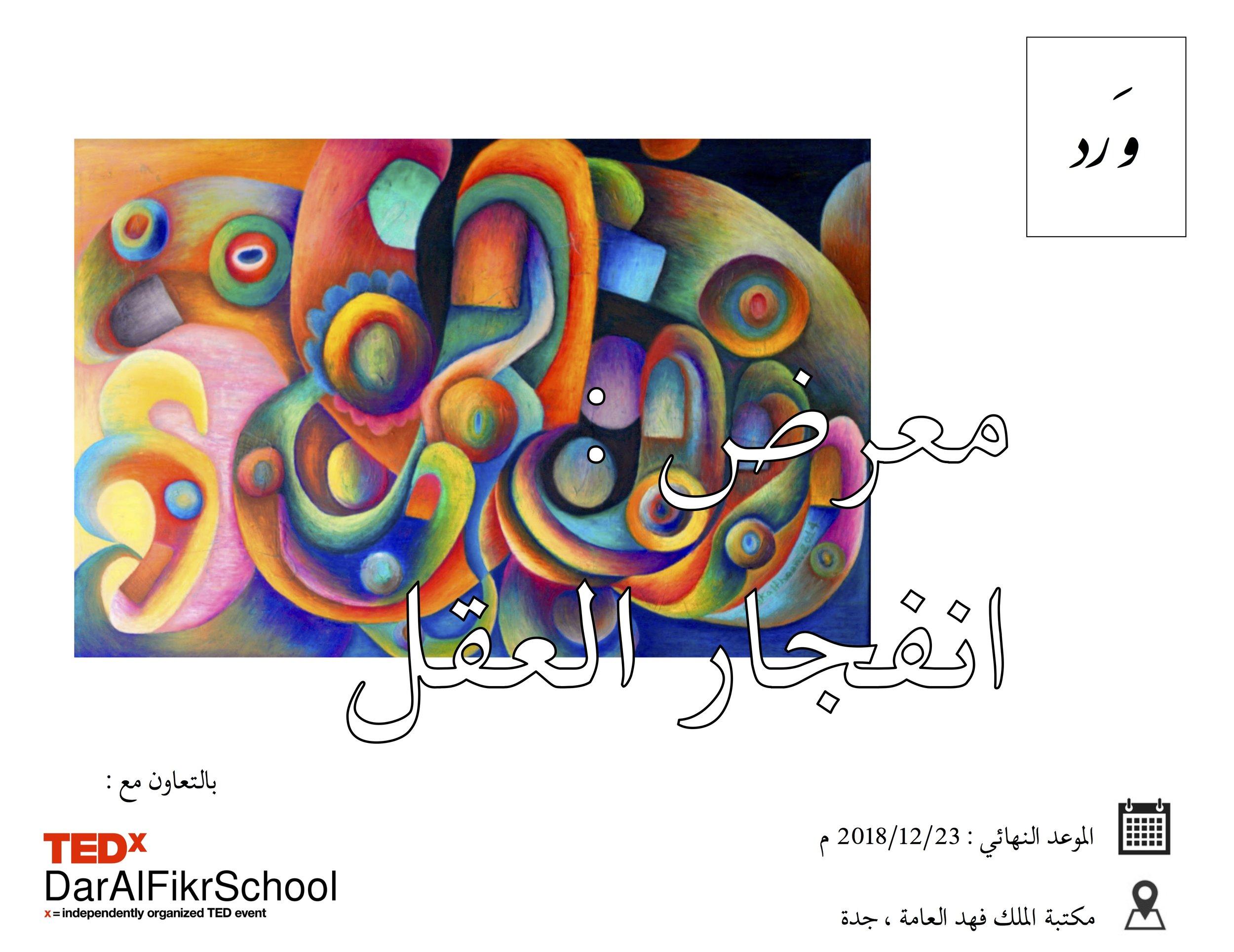 TEDx & Ward Exhibition - Poster (Arabic).jpg