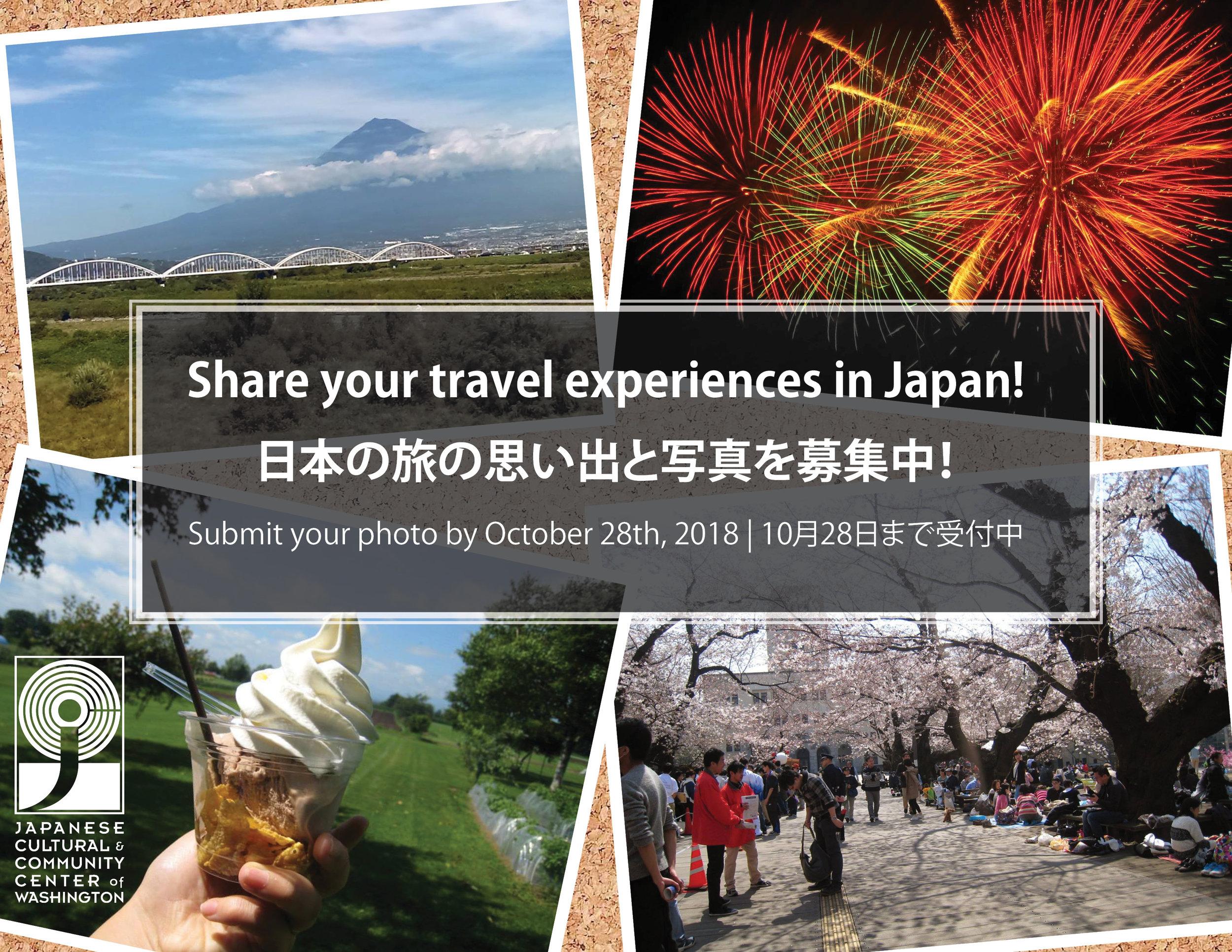 Advertisement10102018_ShareYourTravelExperiencesInJapan.jpg