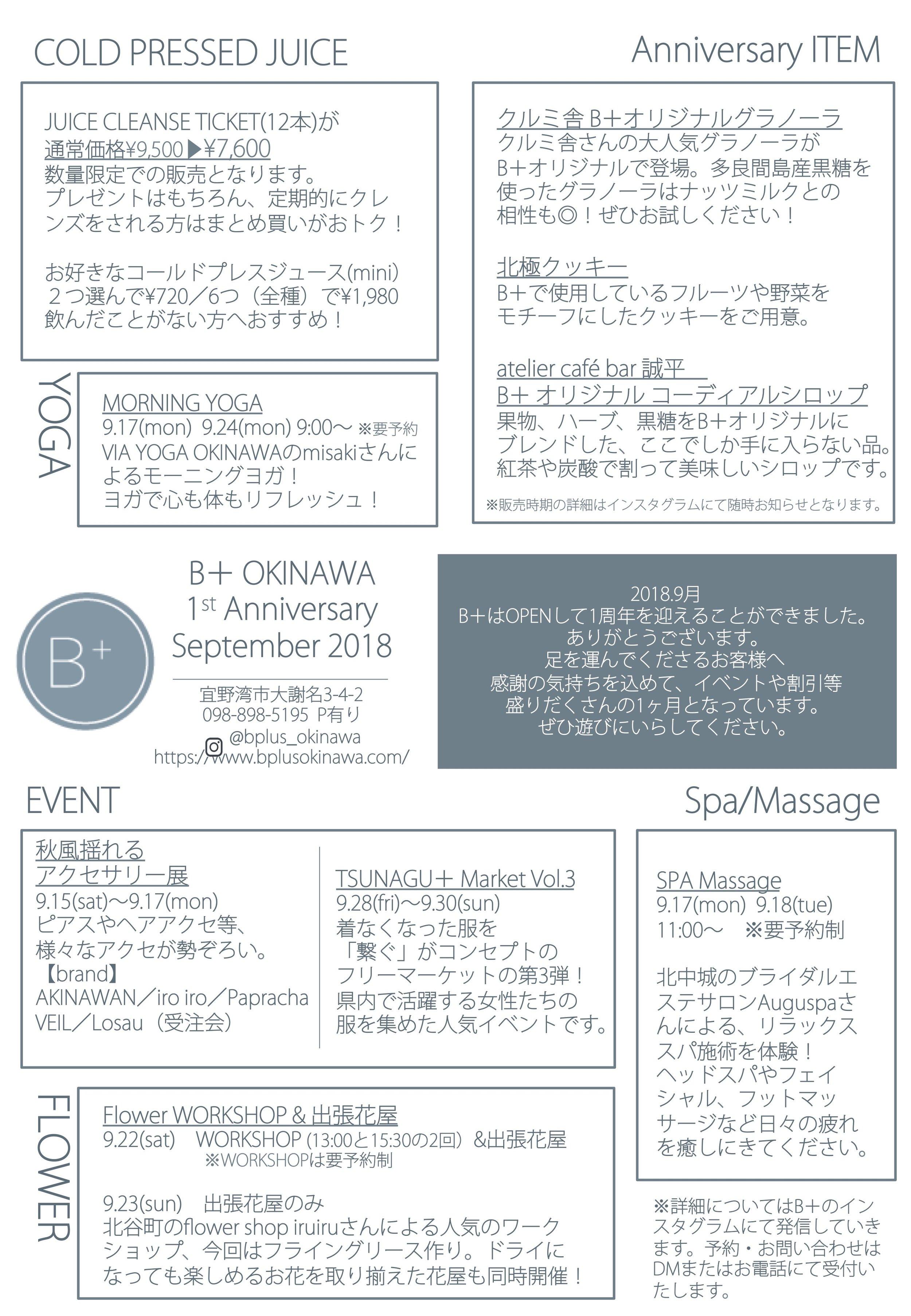 bplus1stanniversary_flyer.jpg