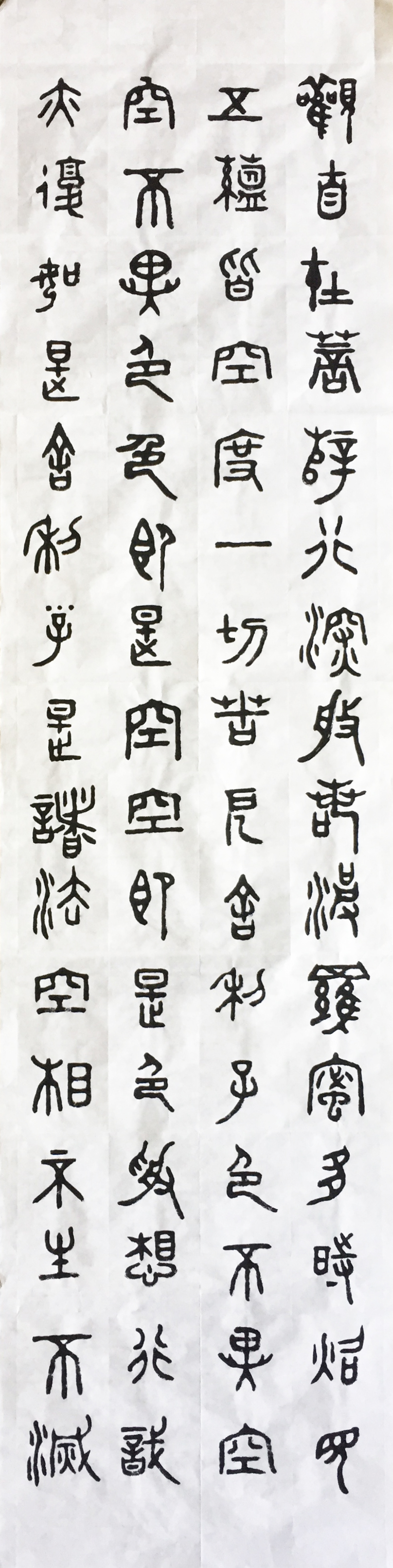 Big Seal Script (Excerpt from Heart Sutra)