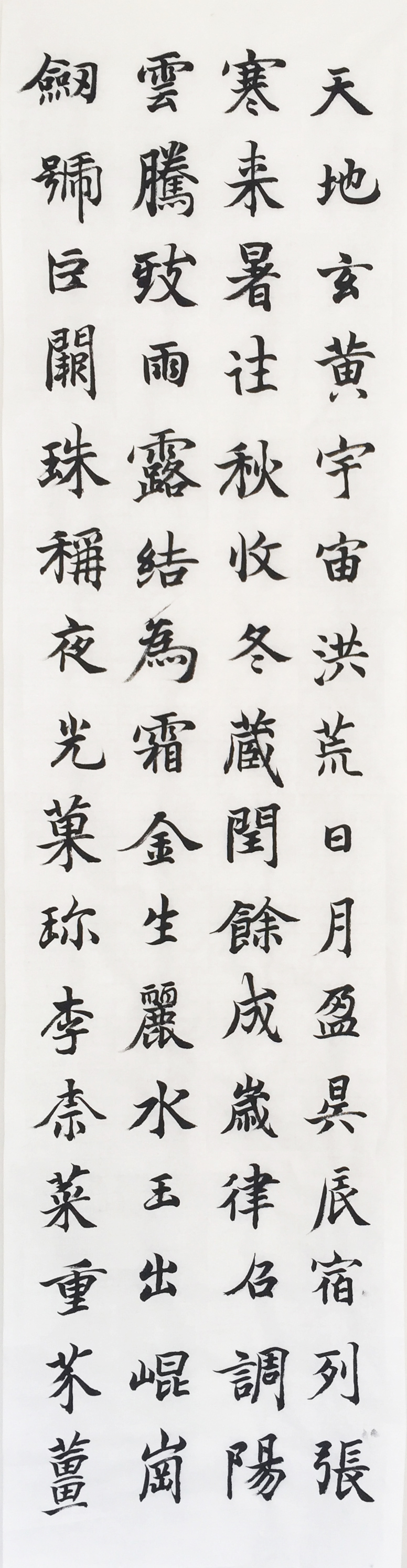 Zhiyong Kai Script (Excerpt from Thousand Character Classic)