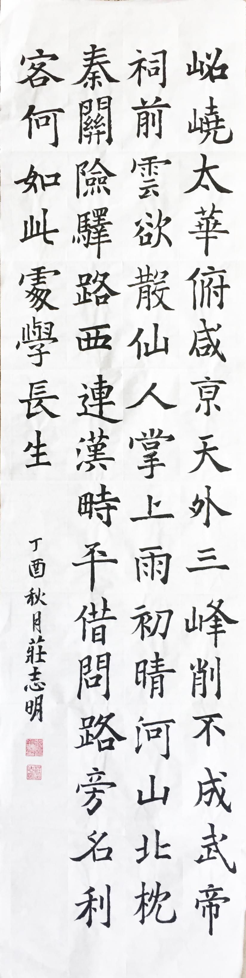 Ouyang Xun Kai Script (Tang Dynasty Poem)