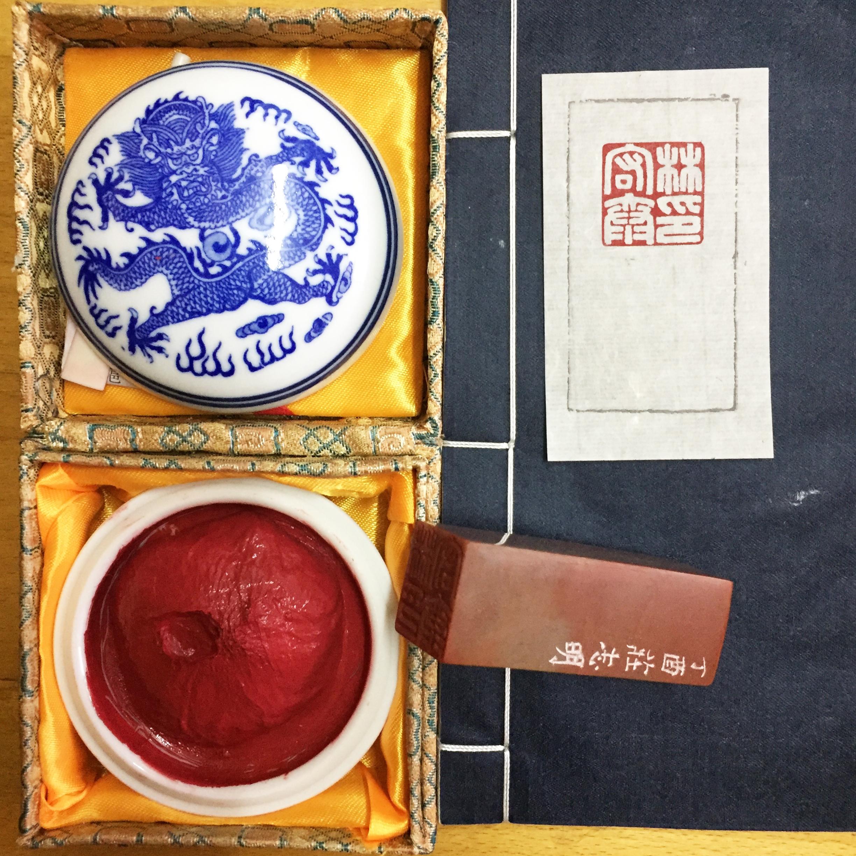 林宏泰印 (Name, Lin Hontai)