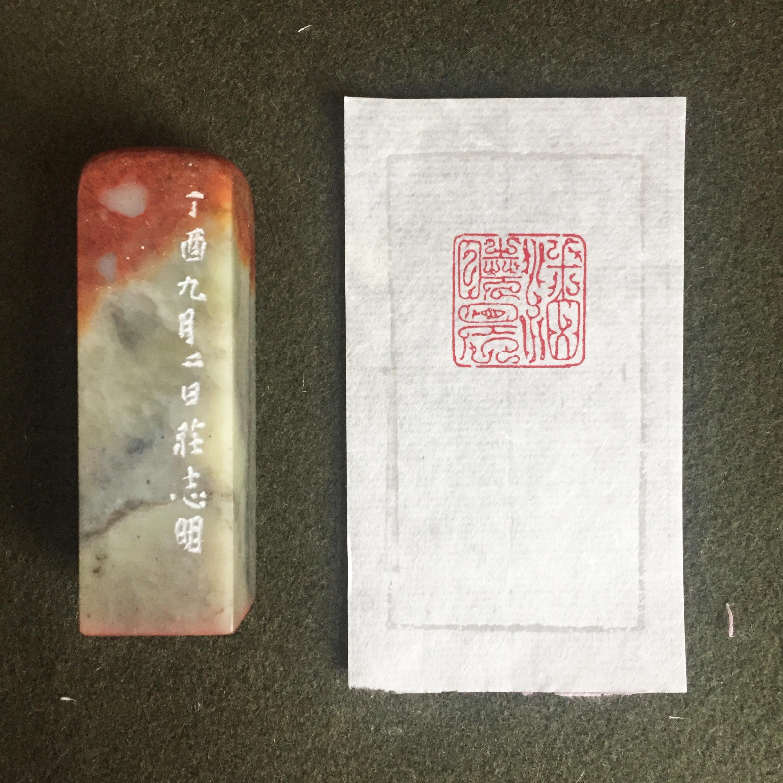潘曉晨(鳥蟲篆)Name, Pan Xiaochen (Bird Worm Script)