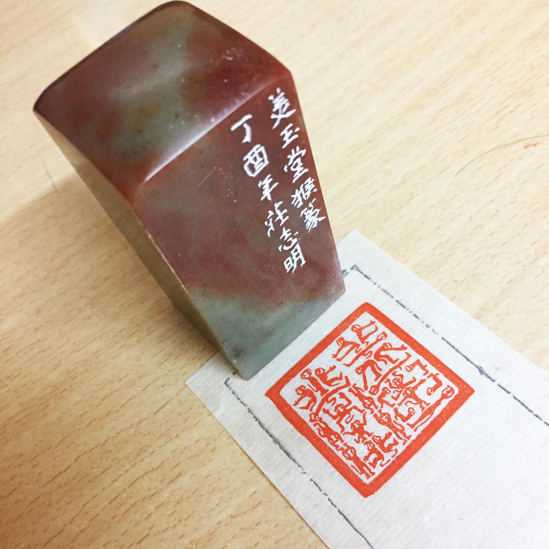 美玉堂 (猴篆)MeiYu Tang (Monkey Script) Store Name