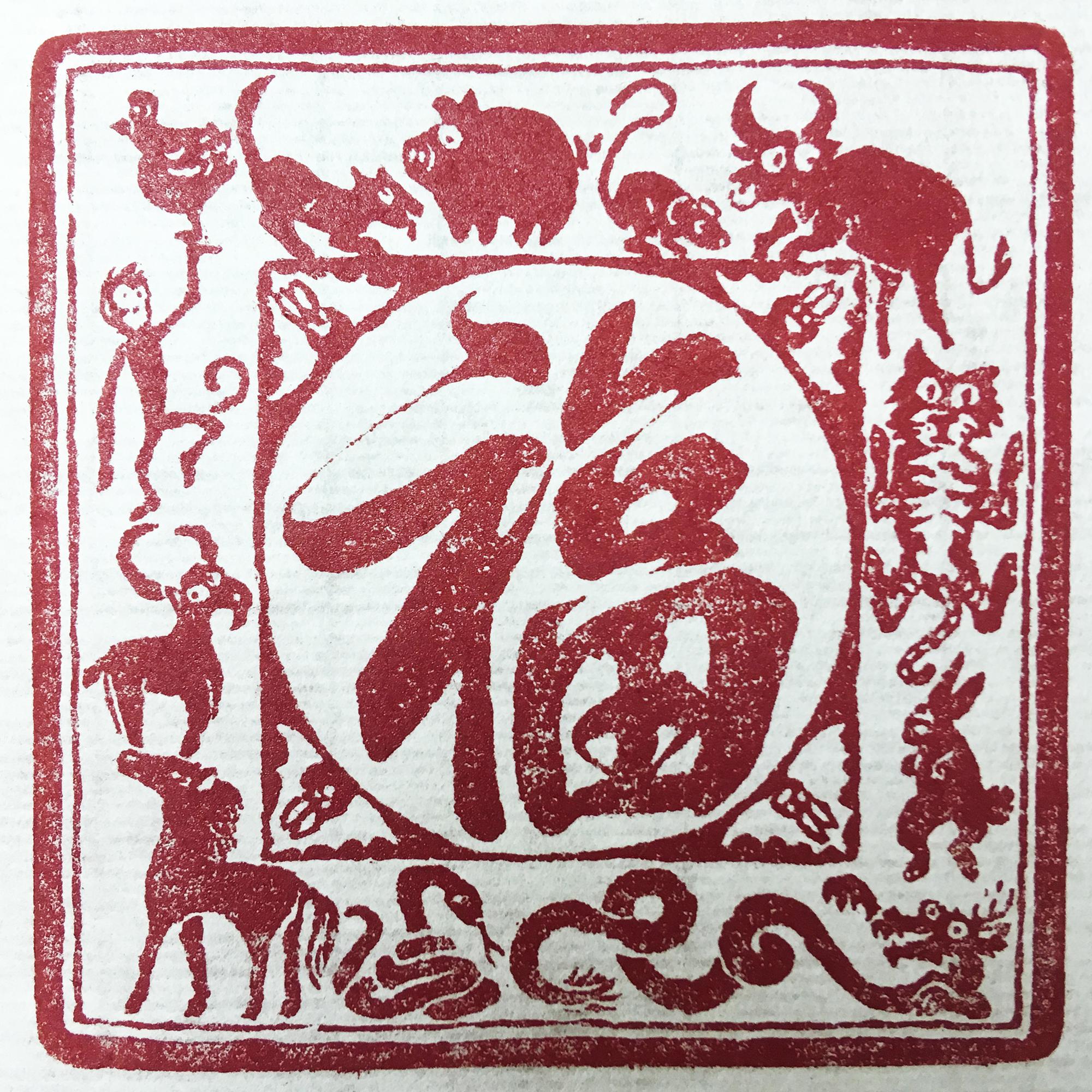 福 (Prosperity)