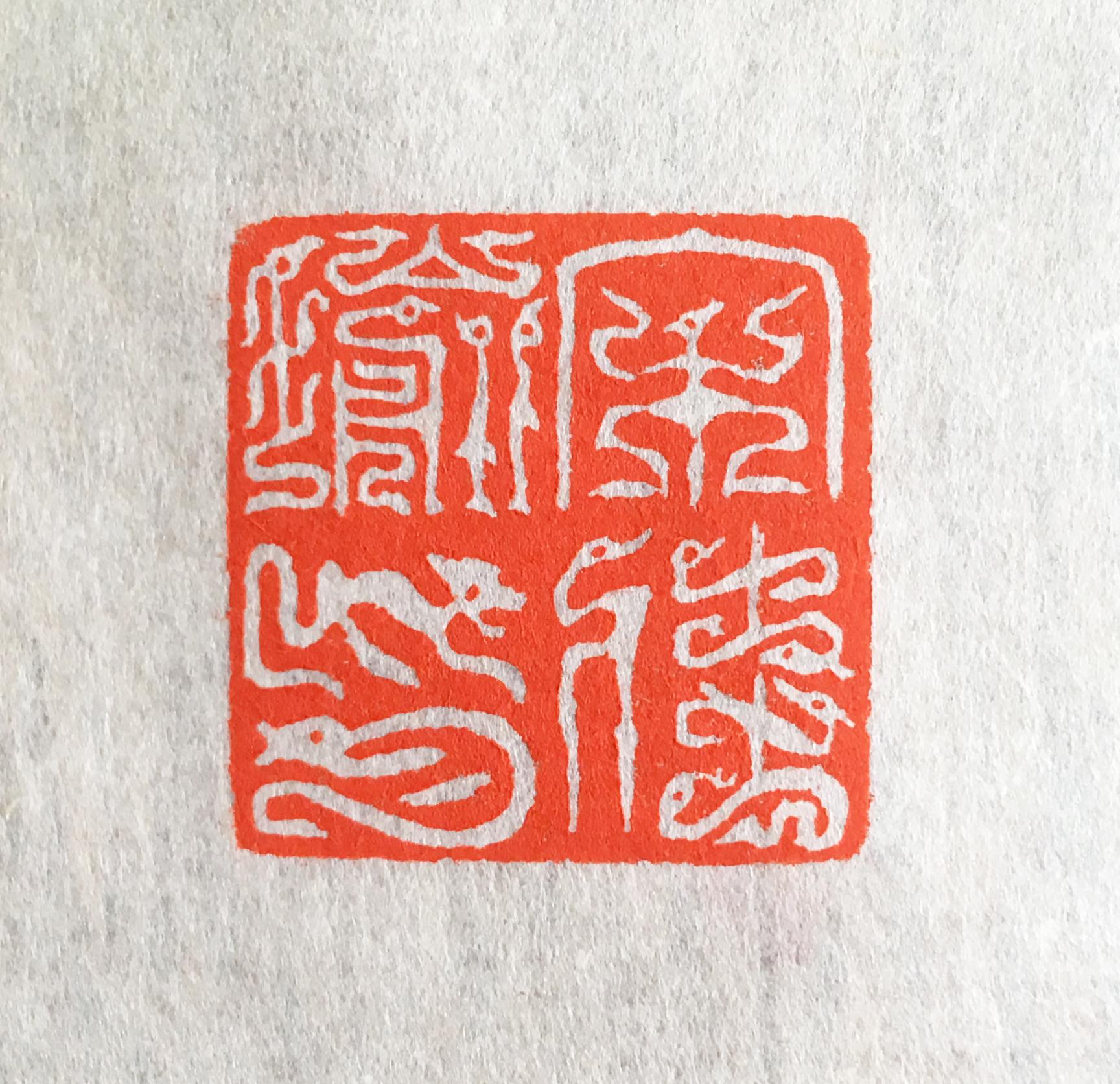宋佳瑜 (鳥蟲篆) Bird worm script for Jia Sung