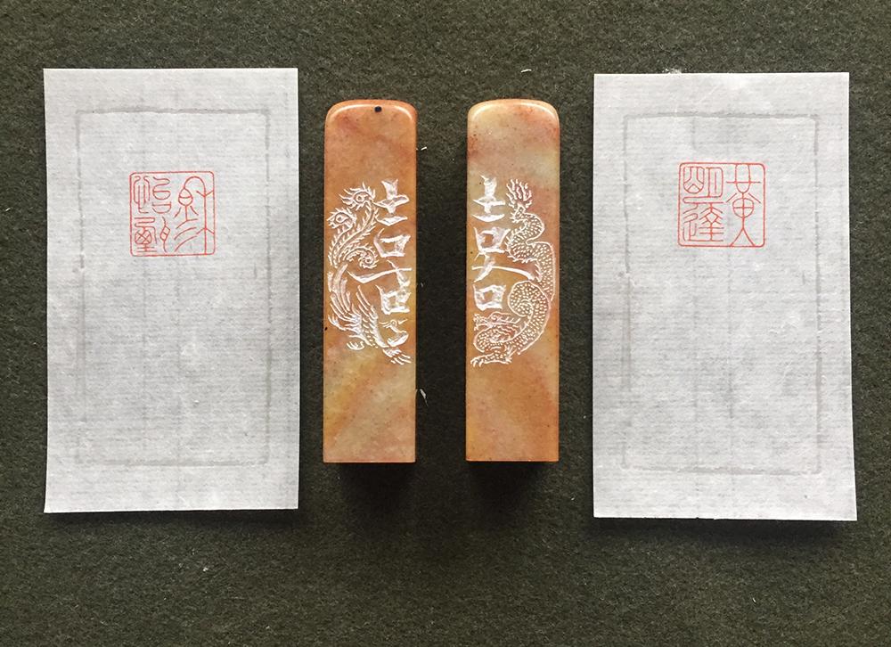 黃明達&穆怡甄 Wedding seals