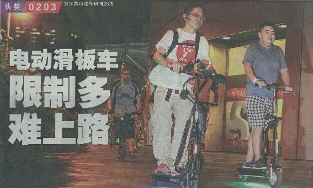 Lianhe Zaobao article 06072014 (1).jpg