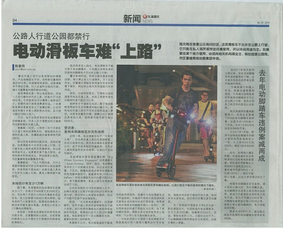 Lianhe Zaobao article 06072014 (2).jpg