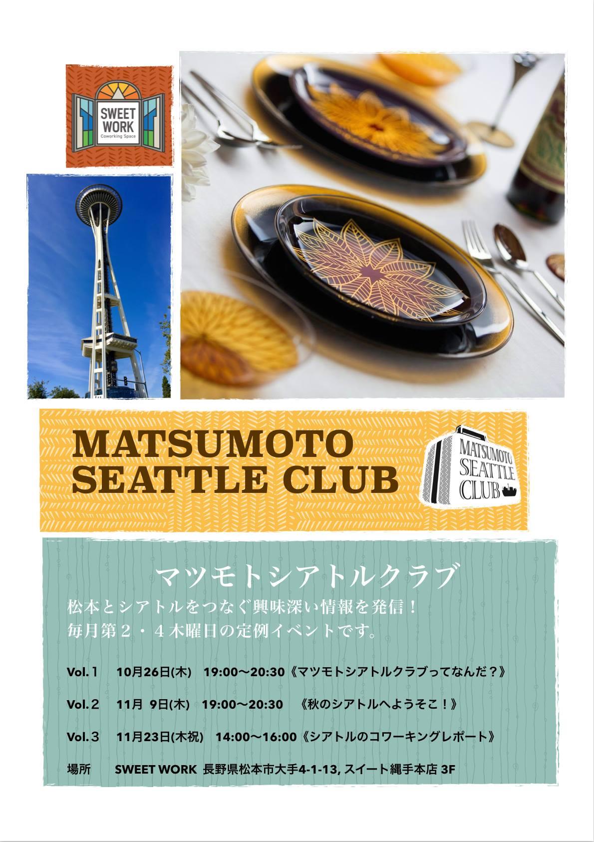 MatsumotoSeattleClubposter