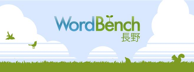 wordbench