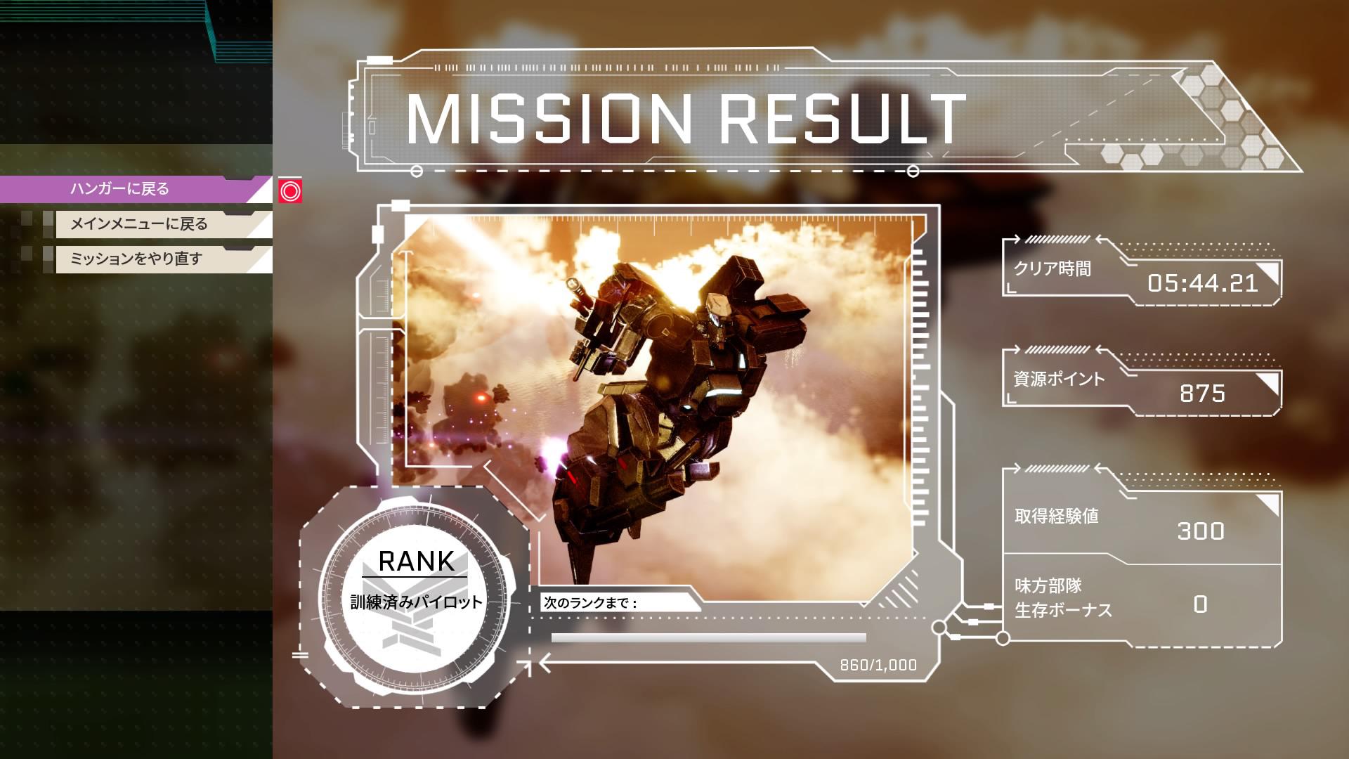 MissionResult.jpg