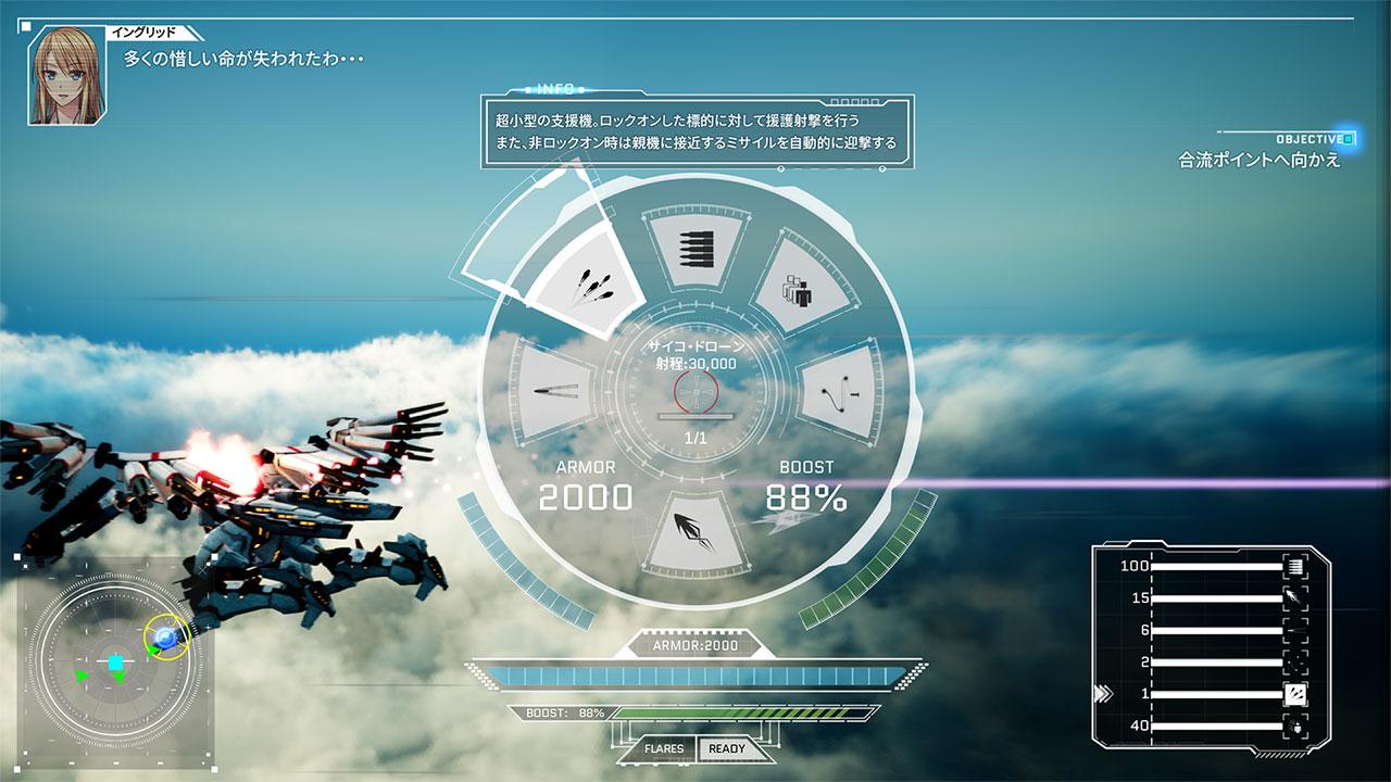 (※ this screenshot was taken after installing RISE MIRAI)