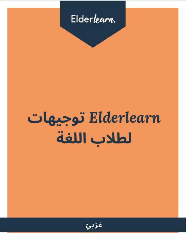 Elderlearn Guidelines Arabisk