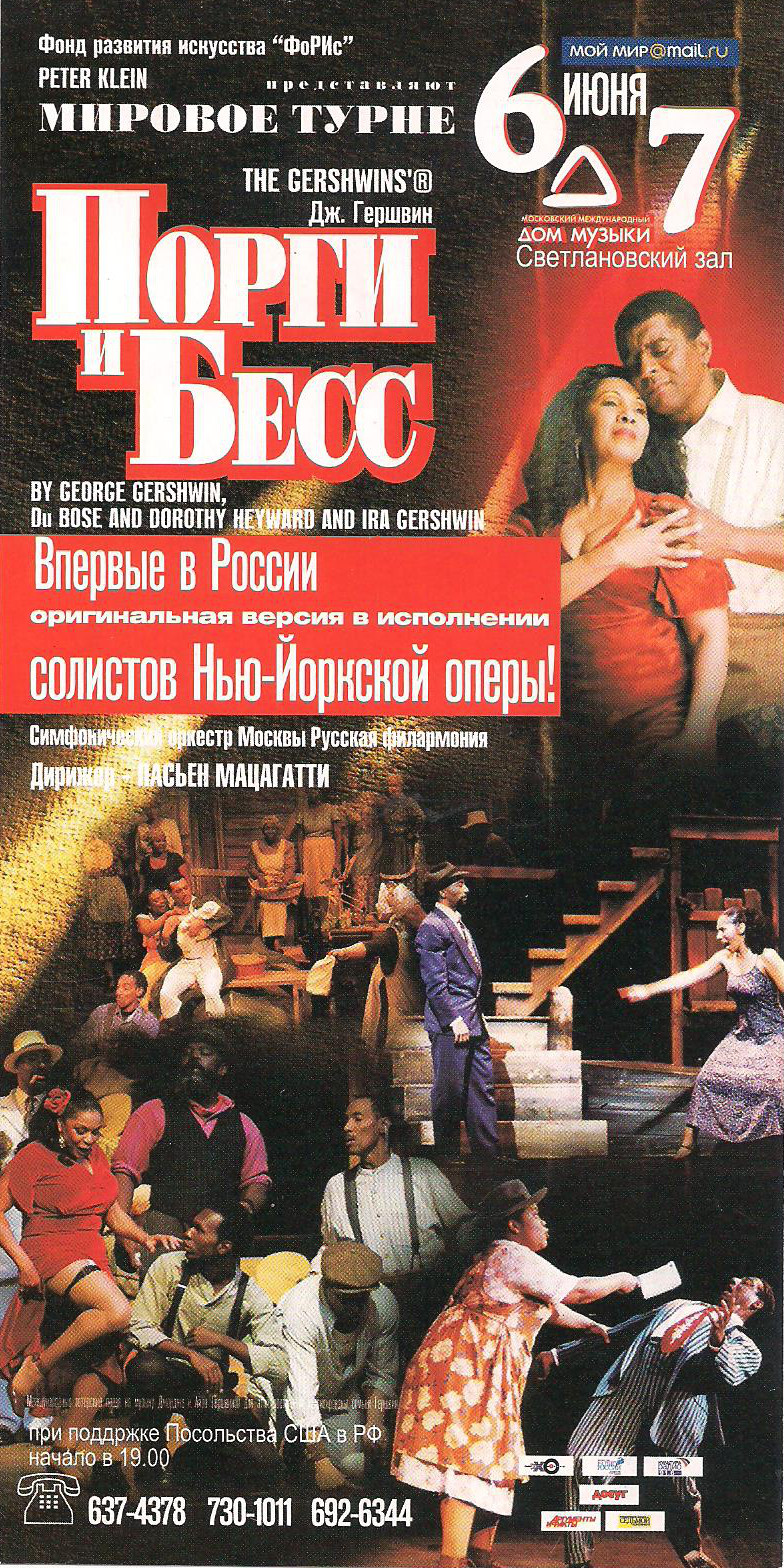 PORGY - MOSCOW (R).jpg