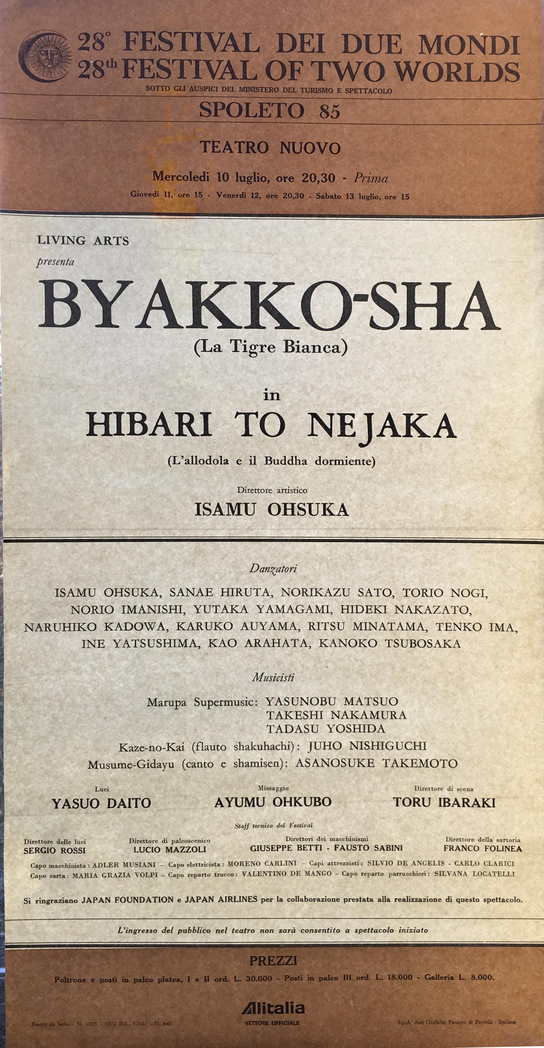 byakko-sha.JPG