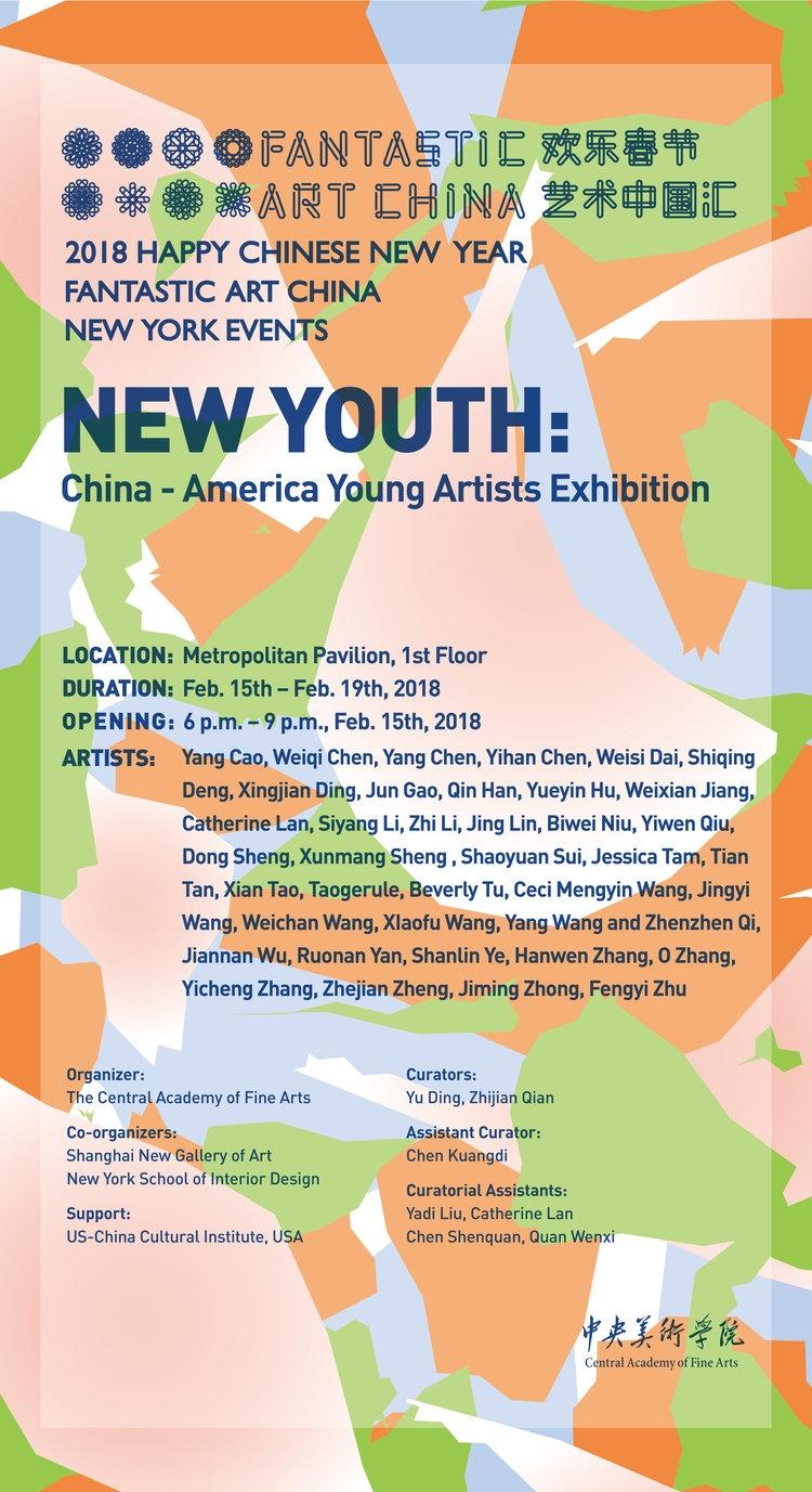 纽约新年展览海报.JPG