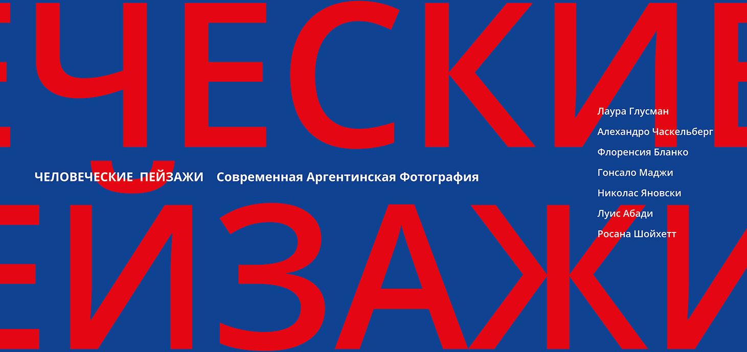 2015_Winzavod Moscú 1.jpg
