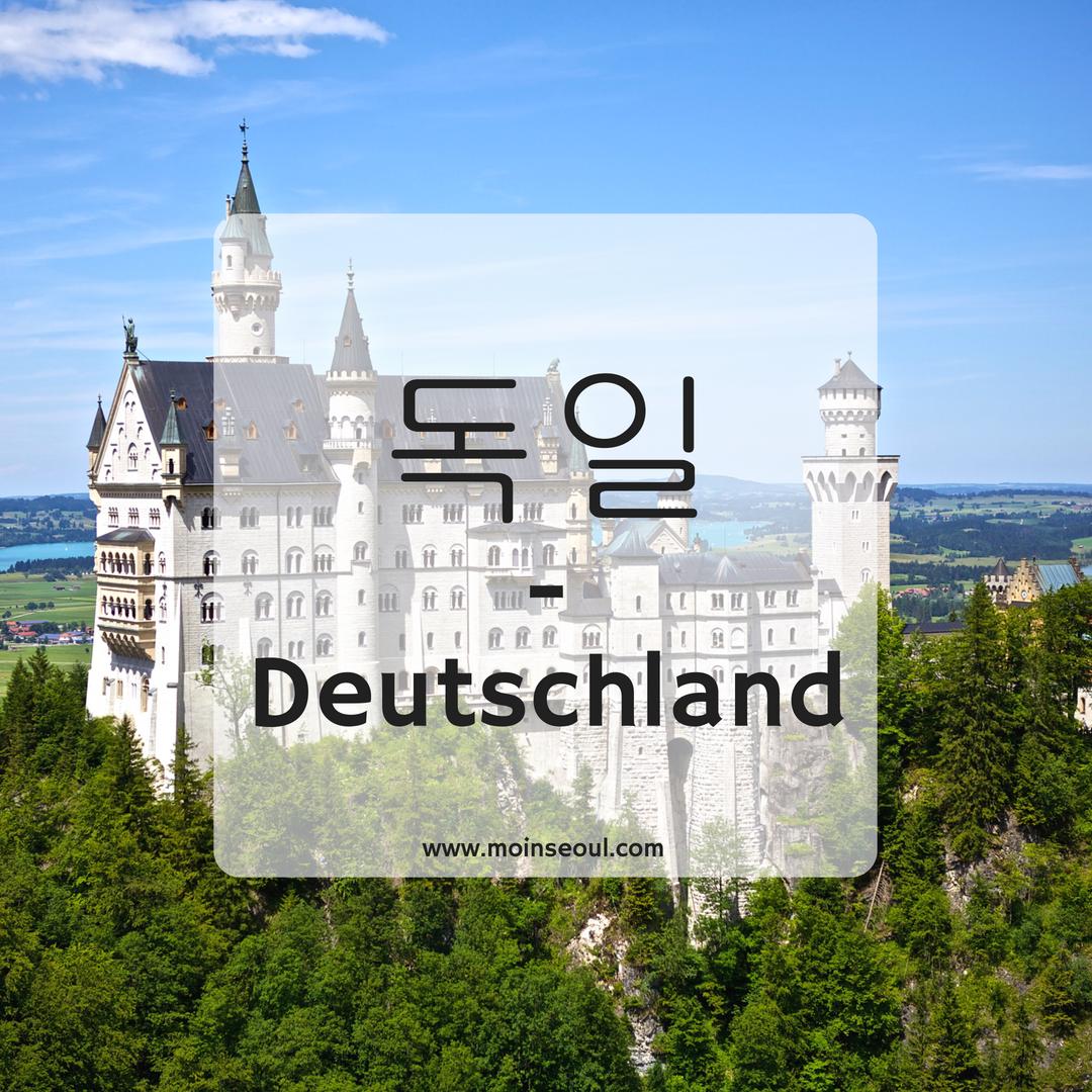 독일 - einfachhangeul_moinseoul.png