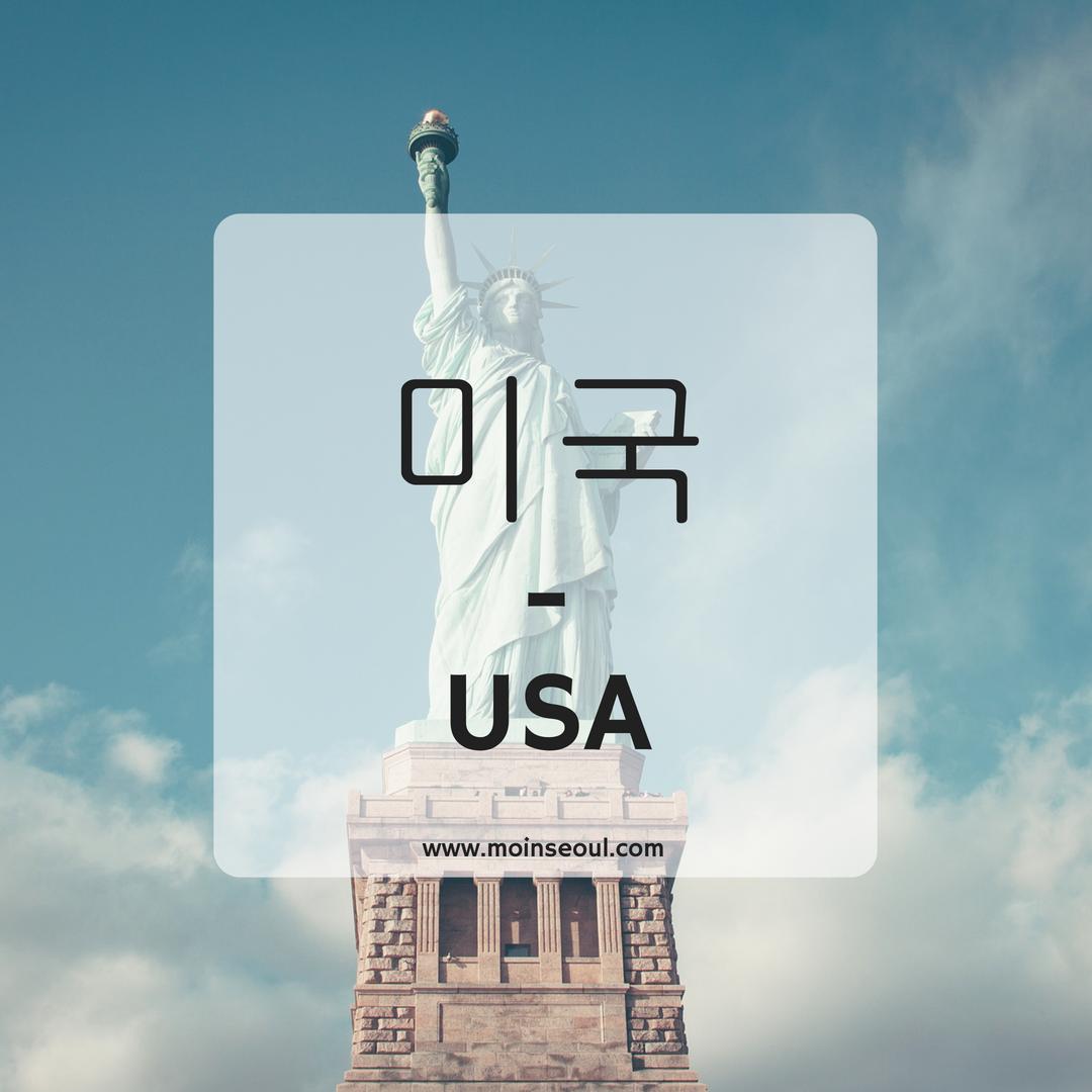 미국 - einfachhangeul_moinseoul.png