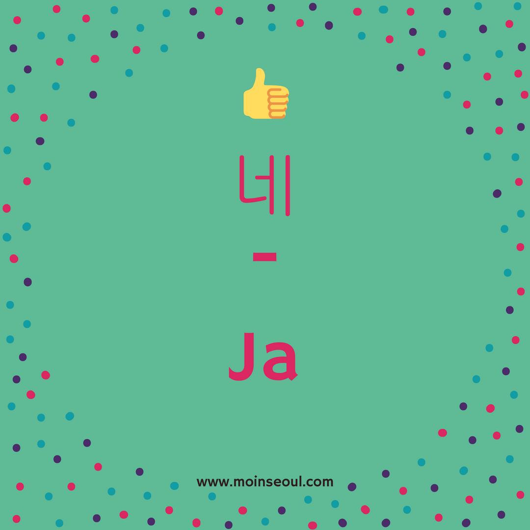 Ja - einfachhangeul_moinseoul.png