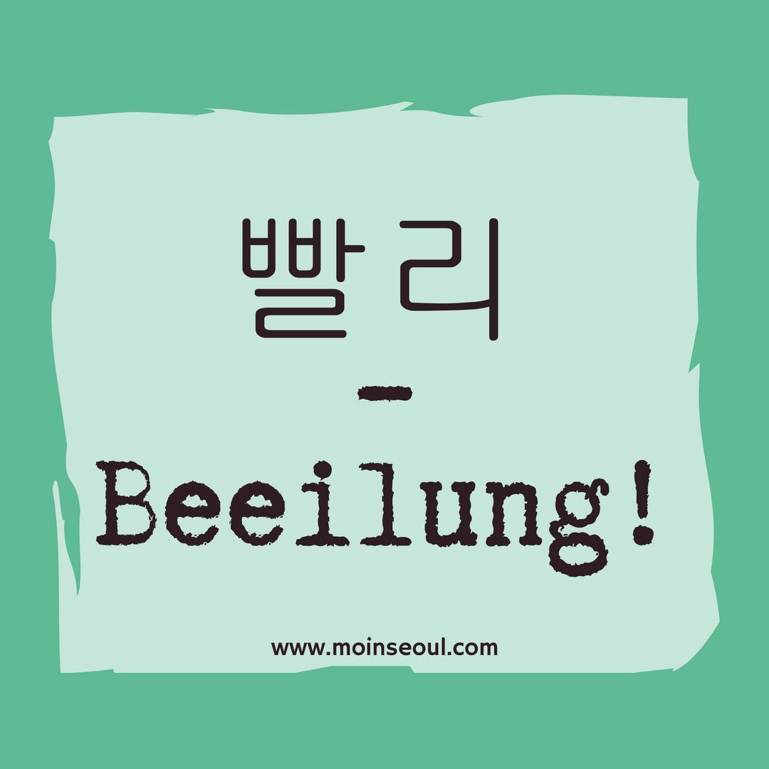 빨리_beeilung_einfachhangeul_MoinSeoul.png