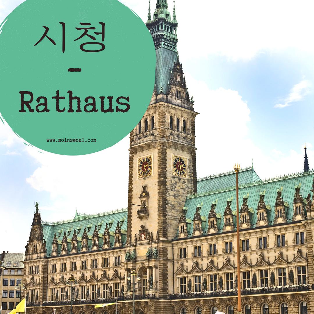 시청_Rathaus_einfachhangeul_MoinSeoul.png