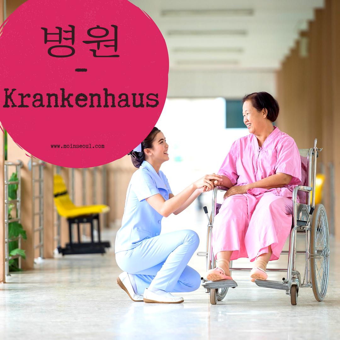 병원_Krankenhaus_einfachhangeul_MoinSeoul.png