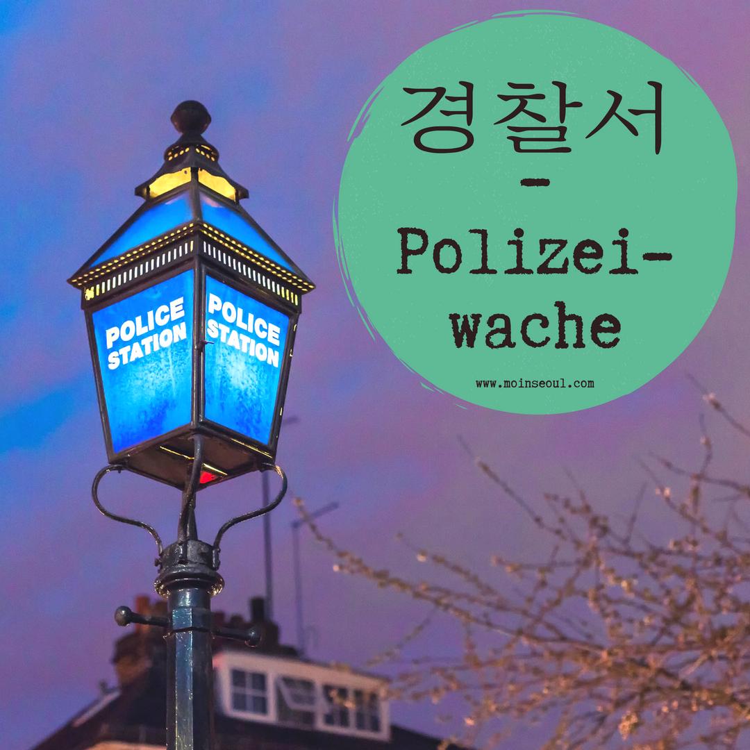 경찰서_Polizeiwache_einfachhangeul_MoinSeoul.png