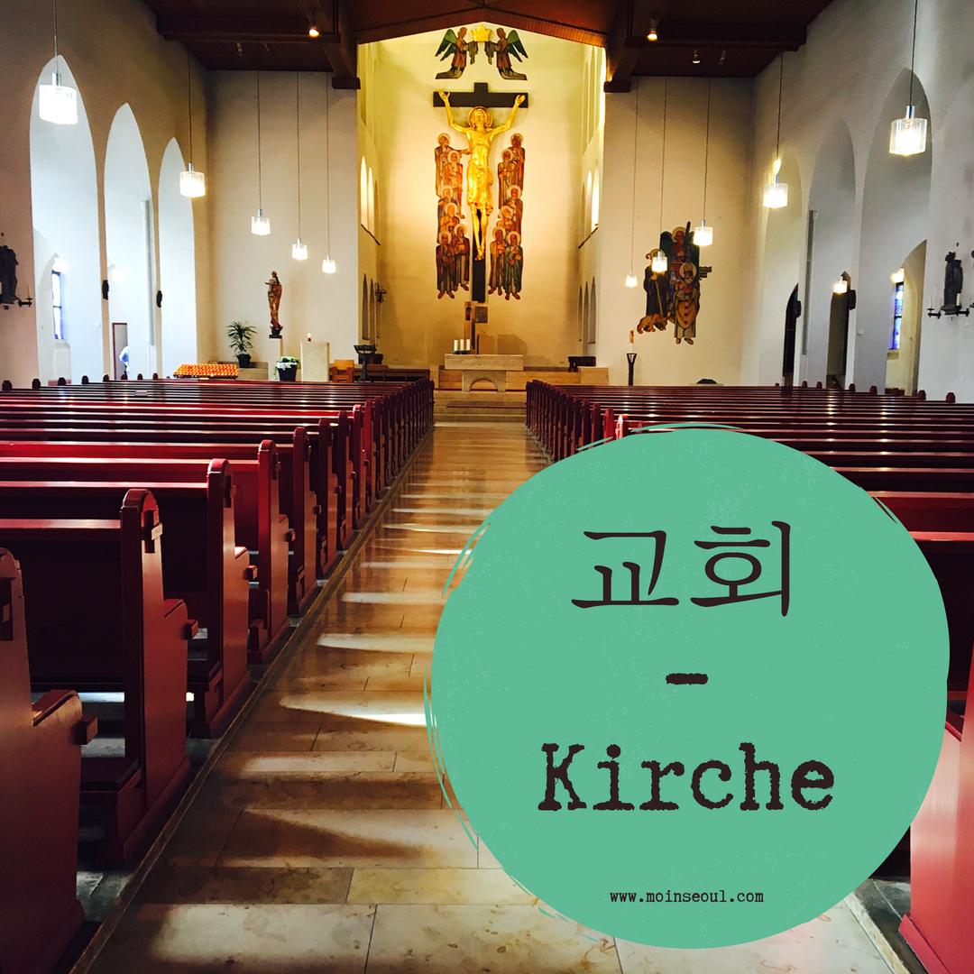 교회_Kirche_einfachhangeul_MoinSeoul.png