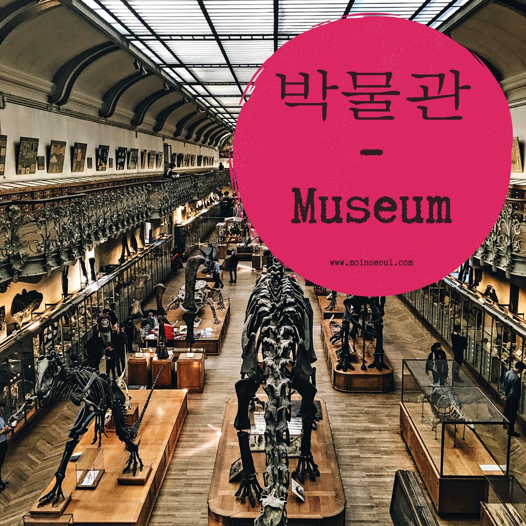 박물관_Museum_einfachhangeul_MoinSeoul.png