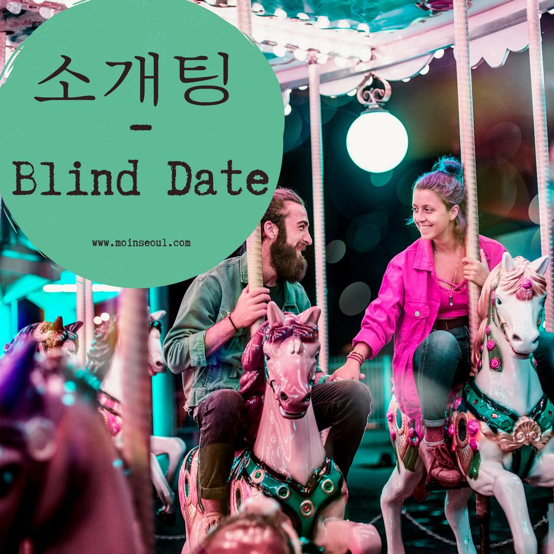 소개팅_Blind Date_einfachhangeul_MoinSeoul.png