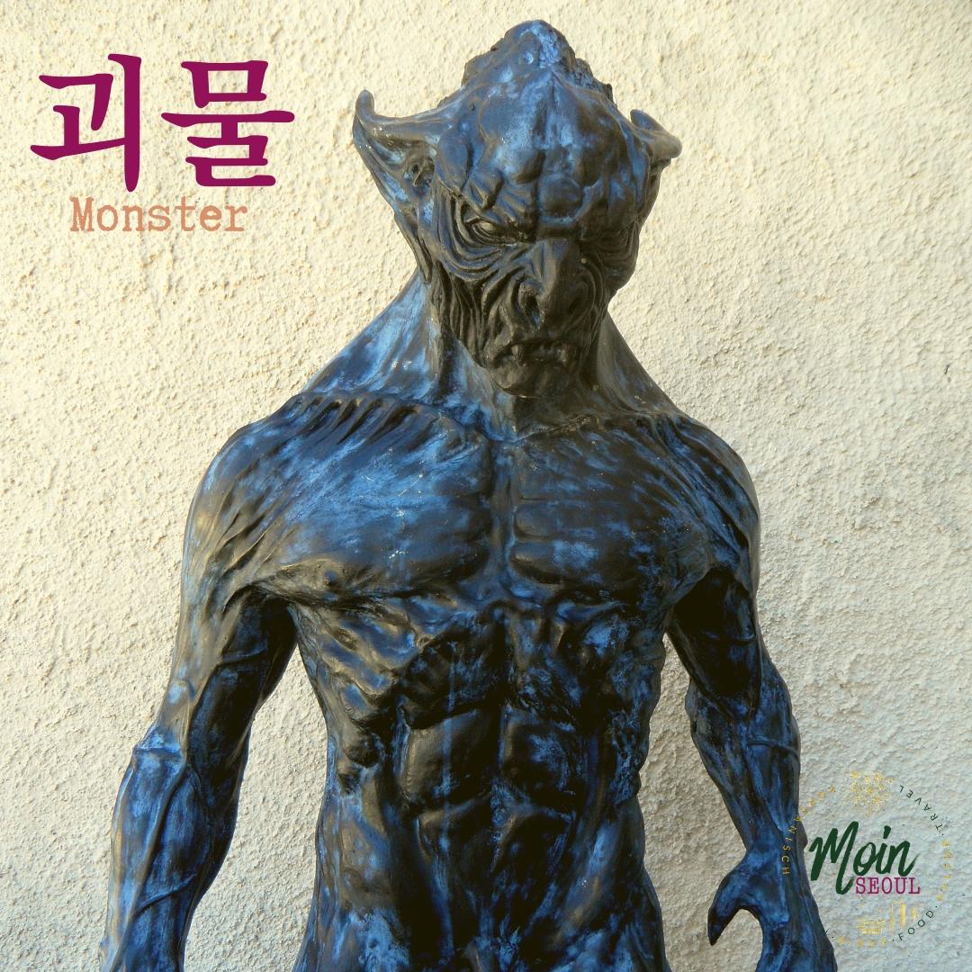 괴물_Monster_einfachhangeul_MoinSeoul.jpg