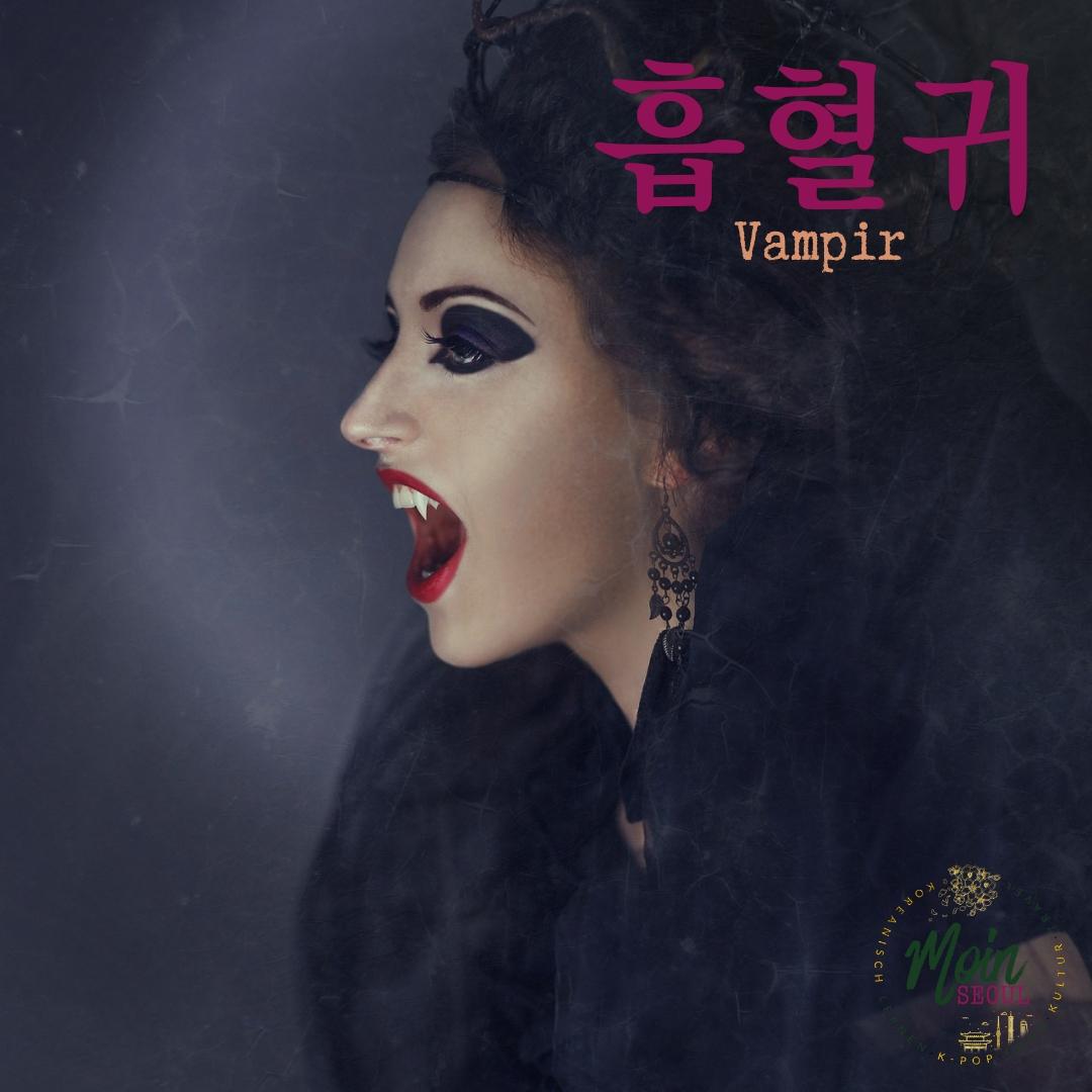 흡혈귀_Vampir_einfachhangeul_MoinSeoul.jpg
