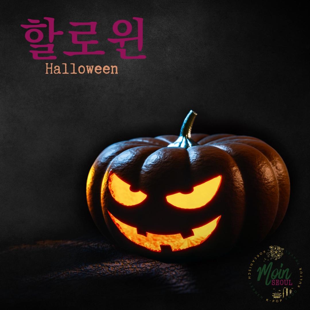 할로윈_Halloween_einfachhangeul_MoinSeoul.jpg